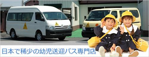 イメージ:シャイニングチルドレン(幼稚園バス事業部)