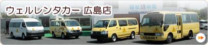 ウェルレンタカー 広島店
