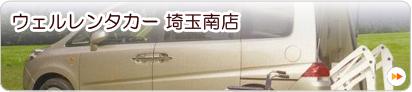 ウェルレンタカー 埼玉南店