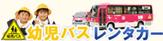 福祉車両・介護車両・幼稚園バスのレンタカーならウェルレンタカー 広島店